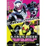 KAMEN RIDER:REIWA FIRST GENERATION (DVD)
