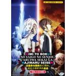 KIMI TO BOKU NO SAIGO NO SENJOU, ARUIWA SEKAI GA HAJIMARU SEISEN 这是你与我的最后战场,或是开创世界的圣战 VOL.1-12 END (DVD)