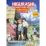 HIGURASHI NO NAKU KORO NI - GOU 暮蝉悲鸣时业 VOL.1-24 END(2DVD)