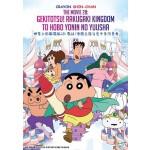 CRAYON SHIN-CHAN THE MOVIE 28: GEKITOTSU! RAKUGAKI KINGDOM TO HOBO YONIN NO YUUSHA 蜡笔小新劇場版28:激战!涂鸦王国与差不多四勇者 (DVD)
