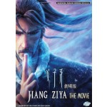 JIANG ZIYA 姜子牙剧场版 (DVD)