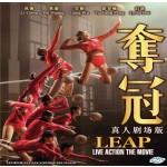 LEAP 夺冠真人剧场版 (DVD)