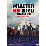 PRAETER NO KIZU PRAETER之伤 VOL.1-13 END(DVD)