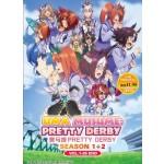 UMA MUSUME: PRETTY DERBY赛马娘 PRETTY DERBY SEASON 1+2 VOL.1-26 END (2DVD)
