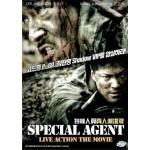 SPECIAL AGENT 特种人员真人剧场版 (DVD)