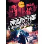 THE INFERNAL WALKER 无间行者之生死潜行真人剧场版 (DVD)