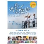 OUR DAYS IN 6E 我们的6E班真人剧场版 (DVD)