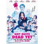 NOT QUITE DEAD YET 靠北少女真人剧场版 (DVD)