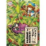 Hakumei To Mikochi  Vol.1-12