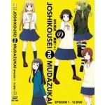 JOSHIKOUSEI NO MUDAZUKAI EP1-12END (DVD)