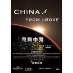 鸟瞰中国 CHINA FROM ABOVE(DVD)