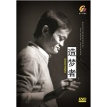 造梦者 DREAM MAKER (DVD)
