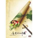 舌尖上的中国第三季 (4DVD)