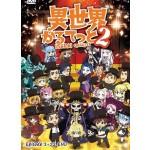 ISEKAI QUARTET 2 (DVD)