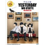 YESTERDAY WO UTATTE 昨日之歌 V1-12END (2DVD)