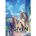 GIVEN THE MOVIE 被贈與的未來 劇場版