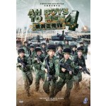 新兵正传IV AH BOY TO MEN 4 (DVD)