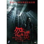 怨灵 HAUNTED HOTEL (DVD)