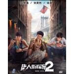 唐人街探案 2(DVD)