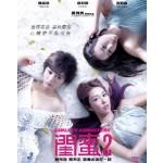 闺蜜2 (DVD)