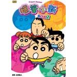 Crayon Shinchan Box 2