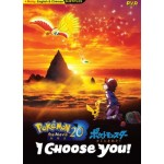 Pokemon Movie20: I Choose You