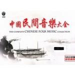 中国民间音乐大全 (5CD)