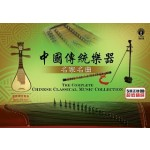 中国传统樂器(5CD)