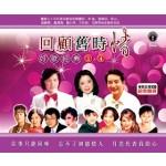 回顾旧时情 - 好歌经曲 (4CD)