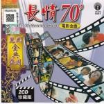 長情70'S 电影金曲(2CD)