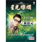 星光灿烂天皇巨星-黄清元 [5CD]