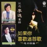 纪念李逸专辑:如果你喜欢这首歌(2CD)