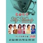旧曲情怀 My Melody [4CD]
