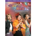 金曲回响姐妹情演唱会 [DVD]
