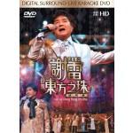 谢雷: 情系东方之珠演唱会 [DVD]