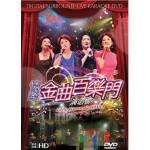 情牵金曲百乐门演唱会 DVD