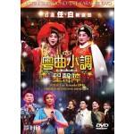 粤曲小调星声阵演唱会 [DVD]