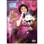 潘秀琼真我风采半世纪演唱会 DVD