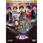 姚莉玫瑰传奇经典演唱会 DVD