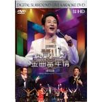青山: 金曲当年情演唱会 [DVD]