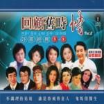 回顾旧时情 VOL.2:好歌经典5-8 (4CD)