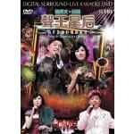 声王星后百代金曲巨声演唱会 [DVD]