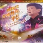 郑锦昌:金曲辉煌半世纪经典演唱会 (DVD)