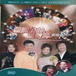 粤调金曲星声阵演唱会 (DVD)