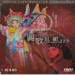 杨丽红:丽歌红韻演唱会 (DVD)