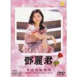 华语歌曲特辑 -邓丽君 (DVD)
