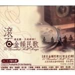 滚石金韵民歌80首全记录(4CD)
