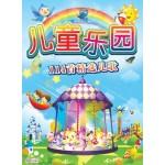 儿童乐园 (6CD)
