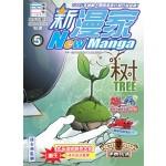 新漫家 New Manga 5