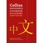 Collins Mandarin Chinese Dictionary Pocket Edition: 40,000 words and phrases in a portable format